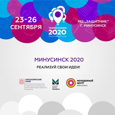 Территория — 2020