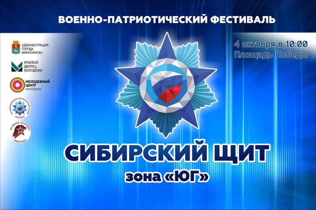Сибирский ЩИТ