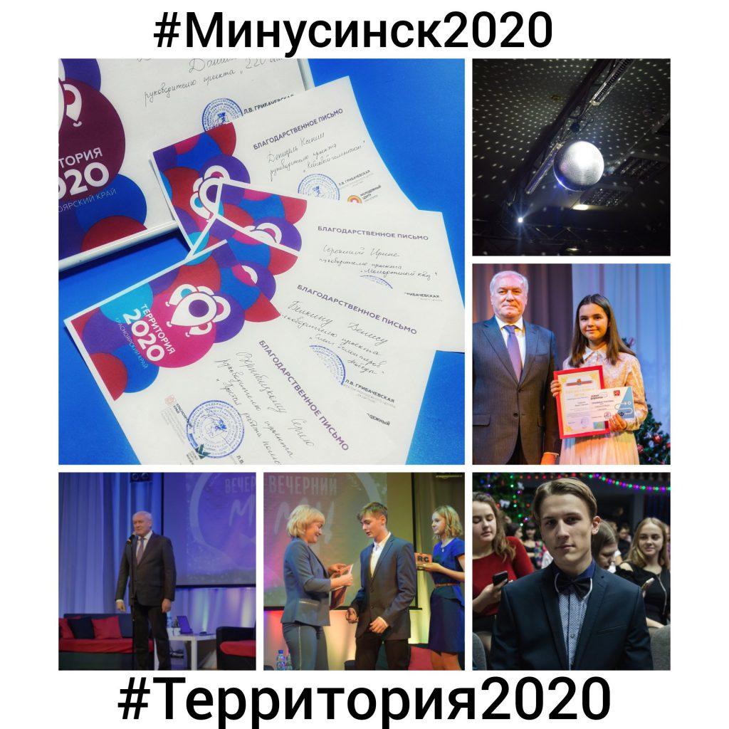 Минусинск 2020/итоги