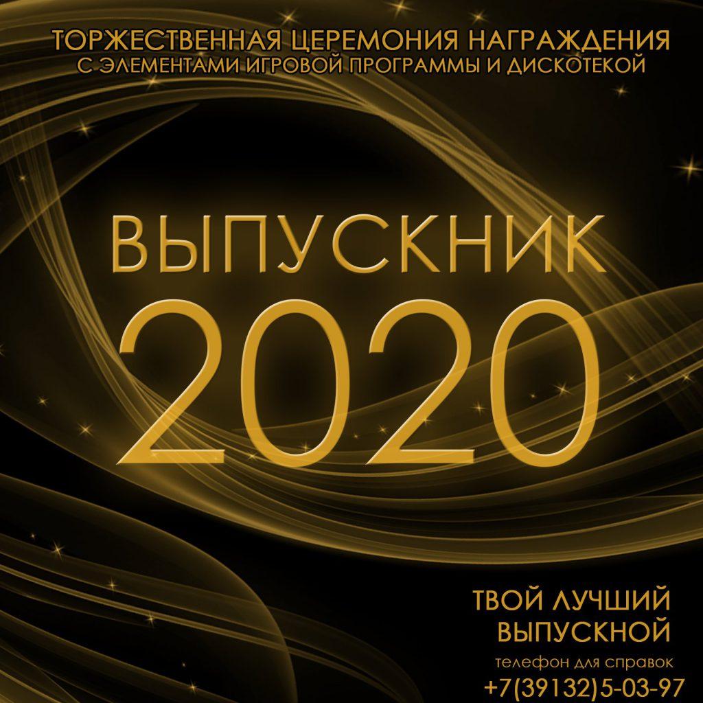 ВЫПУСКНИК 2020