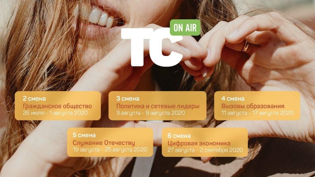 Всероссийскому молодёжному форуму «Территория смыслов» — Быть!
