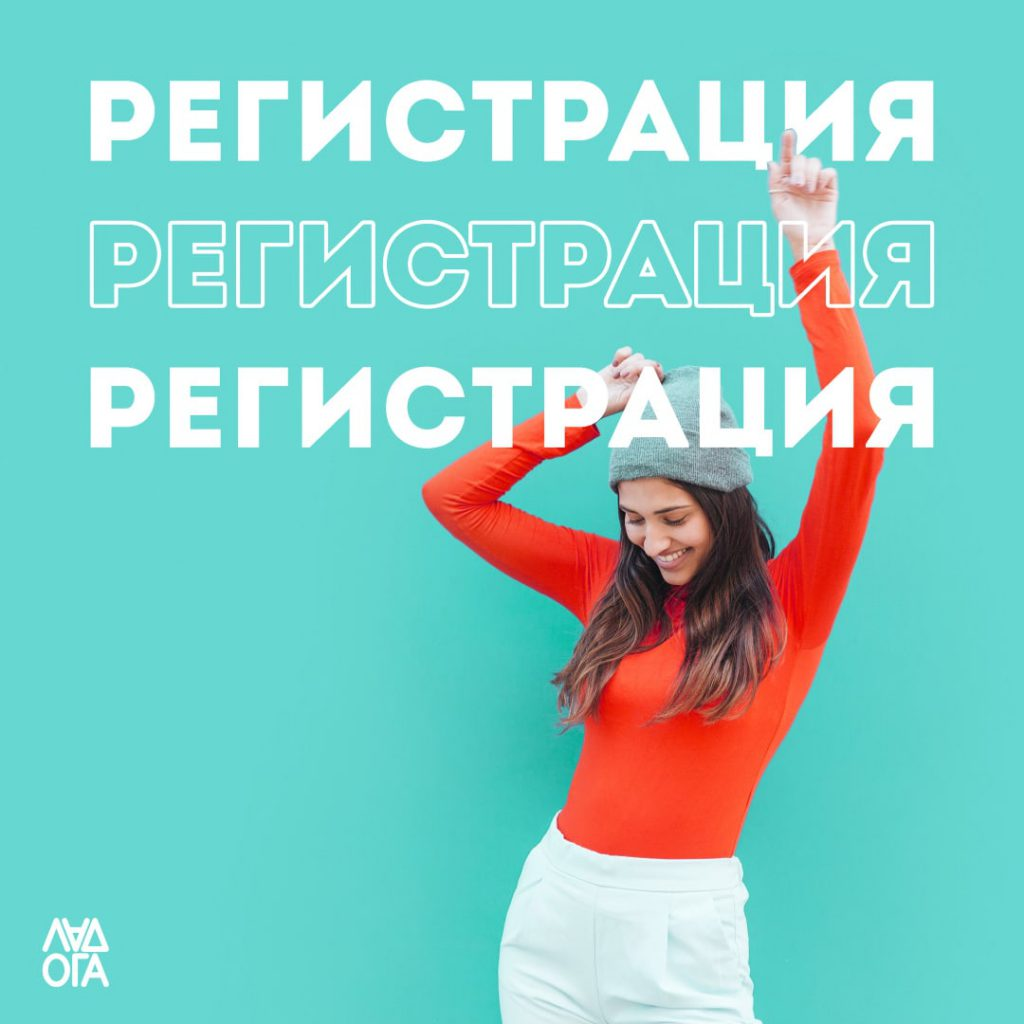 Регистрация на форум «Ладога»/Успевай подать заявку до 23:59 (по Москве)