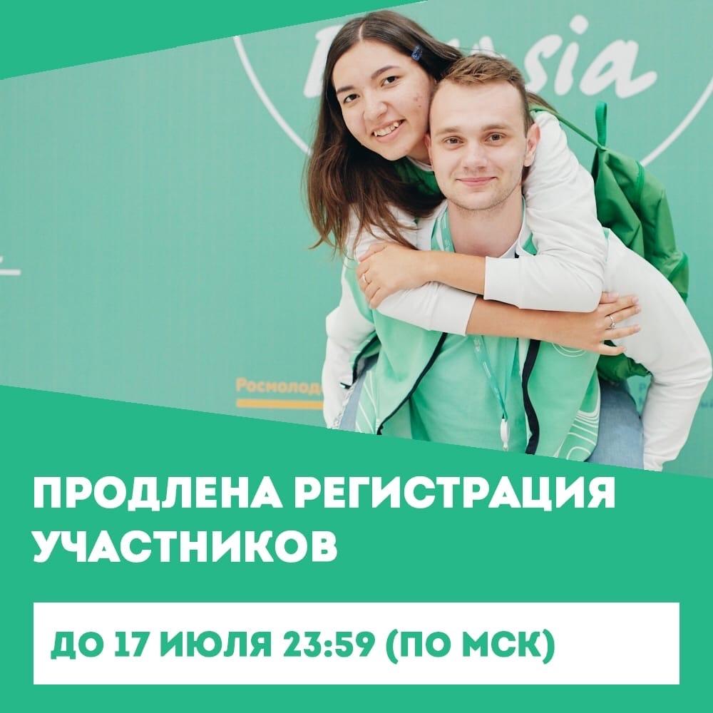 Не успел подать заявку? Новость для тебя! Регистрация участников на форум «Евразия Global» продлена!