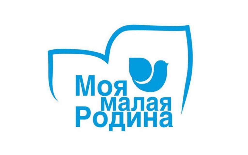 РСМ объявляет конкурс «Моя малая родина»