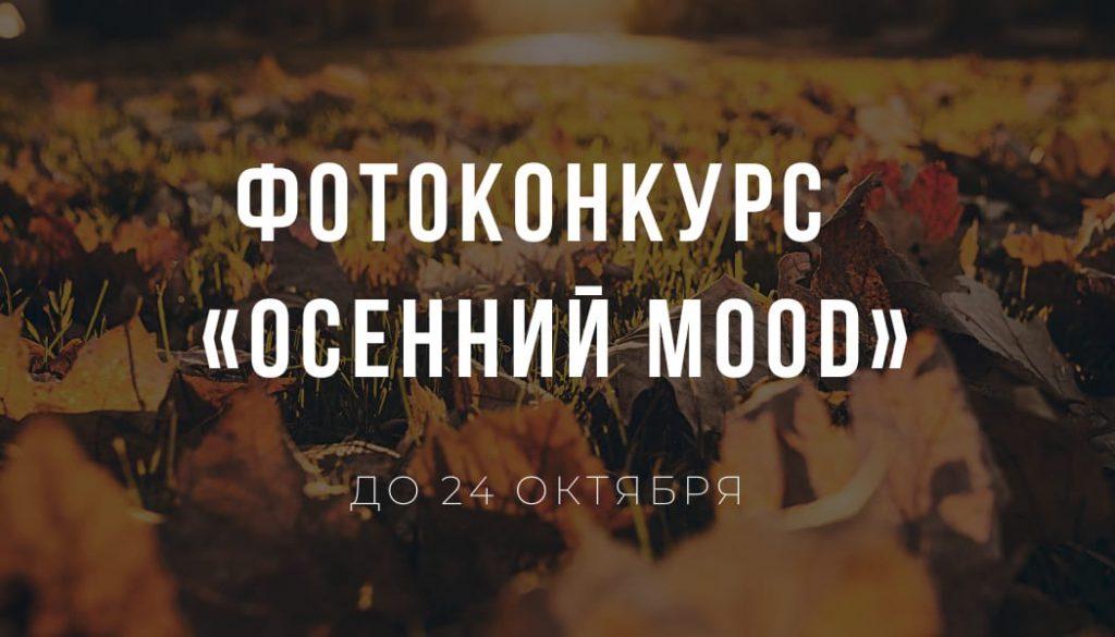 ОСЕННИЙ MOOD