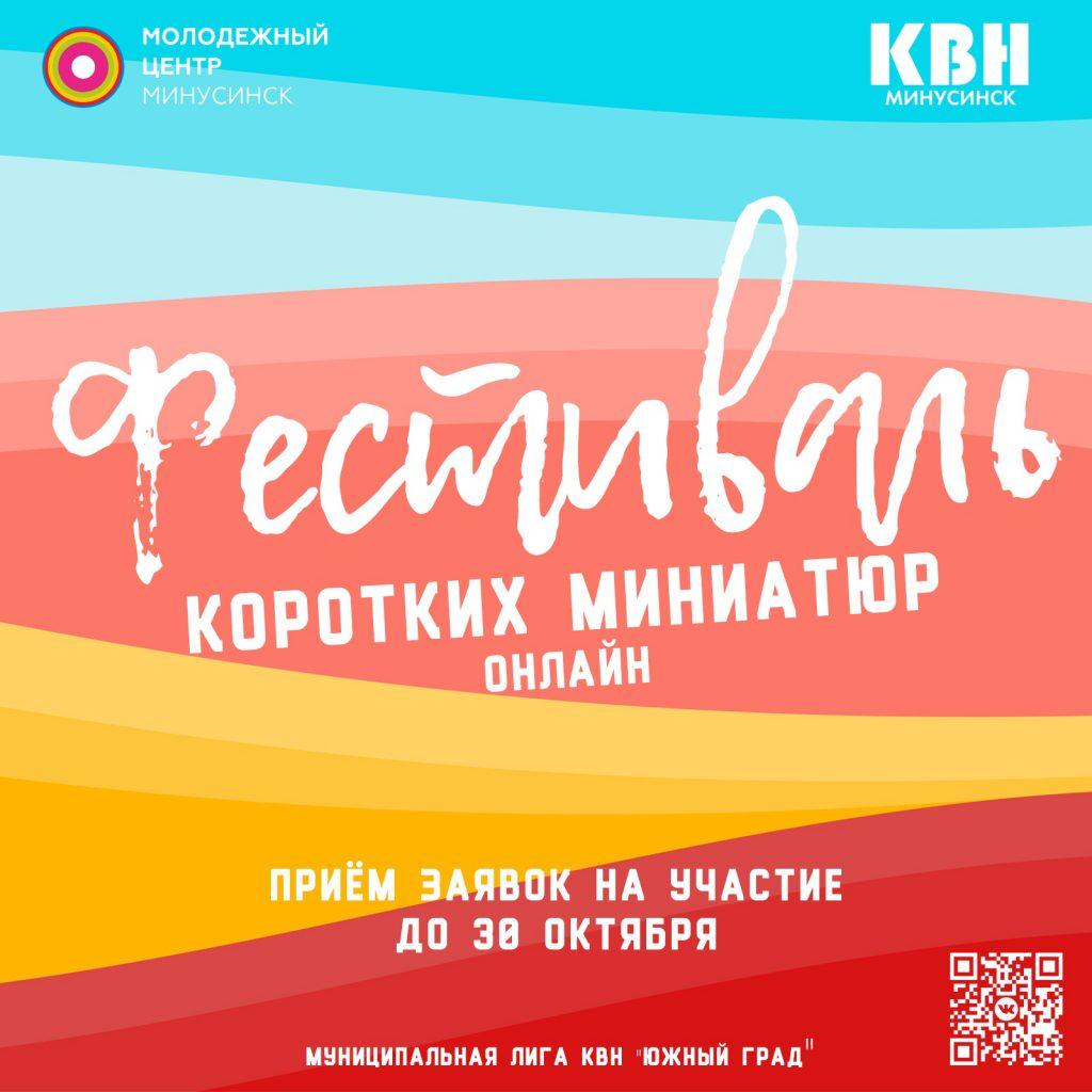 Фестиваль лиги КВН «Южный град»