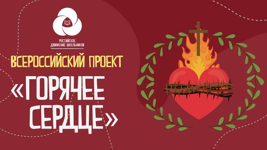 Всероссийский проект «Горячее сердце»