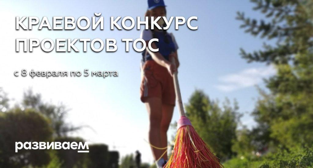 Краевой конкурс проектов ТОМ
