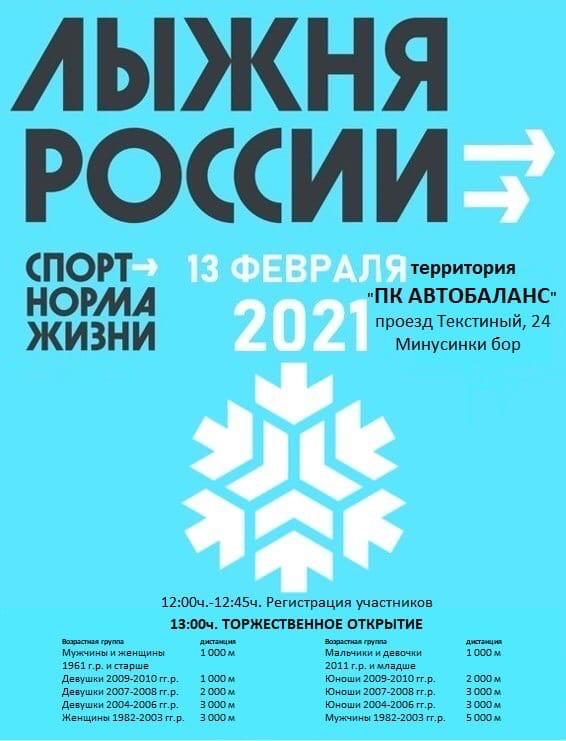 Лыжня России в Минусинске