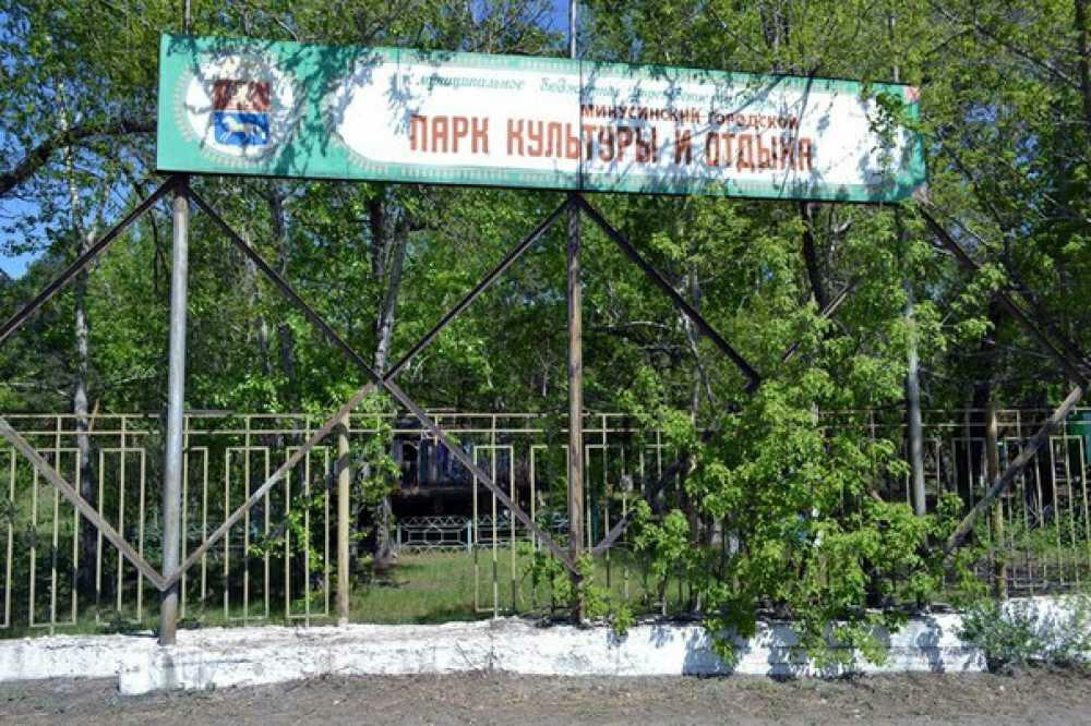 Минусинцев приглашают поддержать Парк культуры  и отдыха